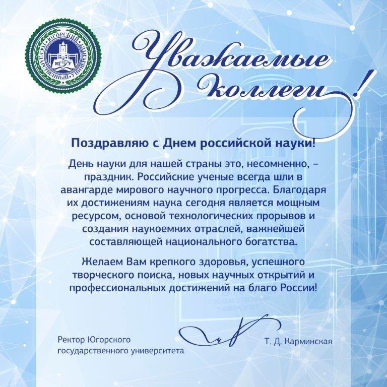 Поздравления для ученых с юбилеем 57